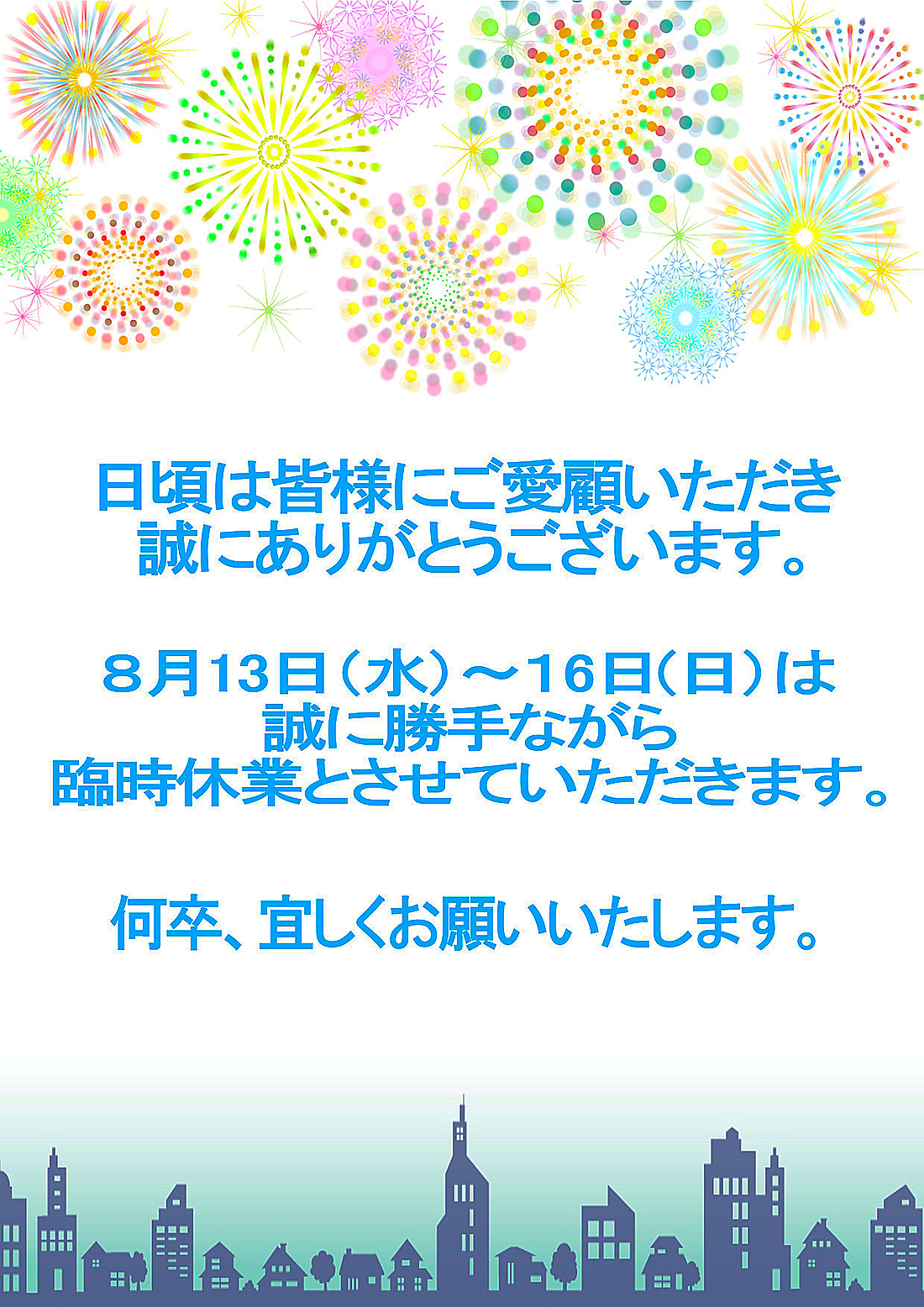 お盆・夏季休暇のお知らせ